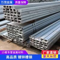 厂家直销镀锌槽钢 量大从优质量保障用途广泛库存充足发货迅速
