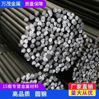 厂家直销圆钢 用途广泛发货迅速优良材质质量保障量大从优耐腐蚀