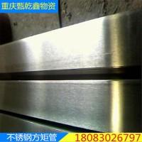 重庆304 316L不锈钢矩管 工业用 无缝 焊接 光亮面齐全 优惠