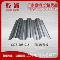 YX76-305-915杭州镀锌楼承板 组合压型钢板 楼承板品牌