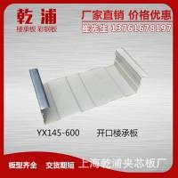 建筑内墙板YX145-600开口楼承板 建筑用开口楼承板现货批发