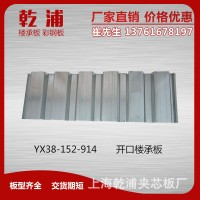 YX38-152-914镀锌楼承板 墙面楼承板 组合压型钢板 组合钢楼板