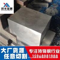 厂家批发 6CRW2SI合金工具钢圆钢/板材 6CRW2SI可切割零售