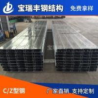 生产直销 C型钢 檩条C型钢 热镀锌电缆桥架C型钢 宝瑞丰厂家直销
