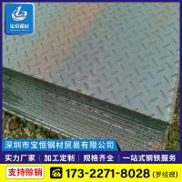 广东花纹板现货供应 Q235B 防滑钢板 扁豆菱形防滑铁板 开平切割