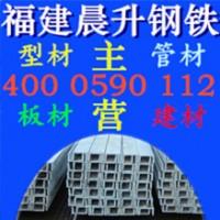 厂家直销 福州镀锌槽钢 福建Q235槽钢 槽钢零售
