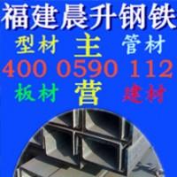 厂家直销福州槽钢 福建槽钢 Q345b槽钢 规格
