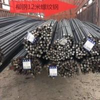 厂价热销柳钢螺纹钢HRB400E螺纹钢 Φ12-Φ32抗震螺纹钢 规格齐全