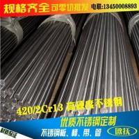 批发420不锈钢圆棒 2Cr13耐磨高硬度不锈钢棒材 不锈钢420棒