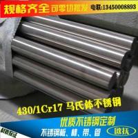 供应不锈钢耐腐蚀430钢棒 SUS430不锈钢圆棒 耐热疲劳1Cr17棒