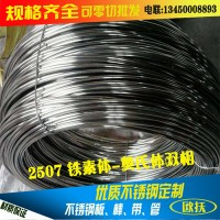 供应批发2507耐压强度不锈钢线材 00Cr25Ni7Mo4N不锈钢丝