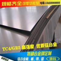 长期供应 TC4钛合金薄板 耐腐蚀高强度TC4钛板 航天级TC4合金板