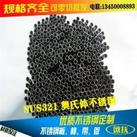 现货sus321抗腐蚀不锈钢管 不锈钢321耐高温毛细管 软钛321管