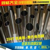 现货零售2507耐腐蚀不锈钢管 耐高温奥氏体双2507相毛细管