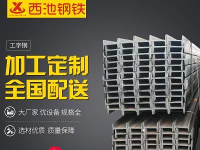 国标工字钢 20号工字钢 q235热镀锌工字钢 钢结构用工字钢 可定制