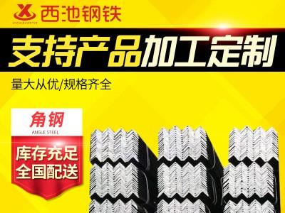 山东唐钢一级代理热轧角钢3#-200#材质Q235B角钢 Q345B等边角钢