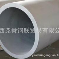 西安不锈钢无缝管 银川316L不锈钢管 西宁304不锈钢管 重庆无缝管