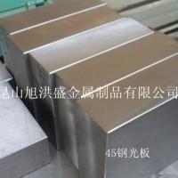 供应优质45号钢板 薄板 中厚板 订制规格精板光板