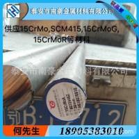 销售合金钢15CrMo SCM415板料,管及圆棒/15CrMoG 15CrMoR产品