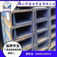 佛山供应梅州槽钢河源8# 10# 12#槽钢建筑工程用槽钢现货量大优惠