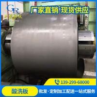 广东厂家批发 酸洗钢板 SPHC 汽车结构板SAPH440 酸洗卷板2.0-8.0
