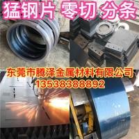 厂家直销弹簧钢65MN锰钢带猛钢片全硬料分条激光加工打样