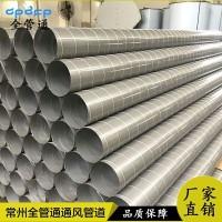 不锈钢螺旋风管排烟焊接镀锌风管通风管道白铁皮油烟螺旋风管
