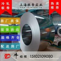 供应宝钢SES N 3124a JSC440WN冷轧板卷 铃木标准汽车钢