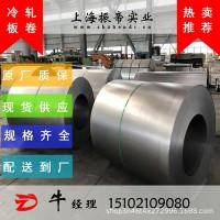 供应WSS-M1A365-A12冷轧板卷 福特标准汽车钢 可精准开平+分条