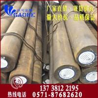 杭州高可金属供应25Cr2Mo1V合结钢