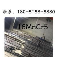 无锡供应现货16MnCr5圆钢16MnCr5齿轮钢16MnCr5圆钢大量供应