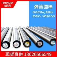 60si2mn圆棒现货供应 高强度硅锰圆钢厂价直销