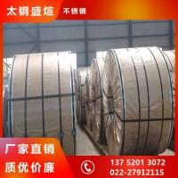 现货304 316不锈钢带 薄耐腐蚀不锈钢钢带 品质保证
