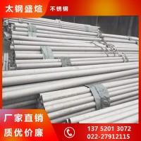 厂家 直销 不锈钢管 304 316 310S 不锈钢无缝管 现货