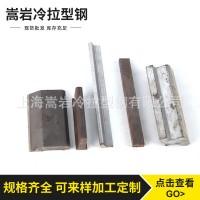 现货供应库存 冷拉型钢 冷拉方钢异型钢 定制生产