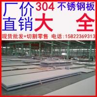【大量现货批发】新国标304不锈钢板 太钢06Cr19Ni10不锈钢板