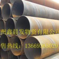 现货供应 螺旋管 螺旋焊管 螺旋钢管 大口径螺旋管 厂家直销