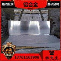 厂家直销 AC4D铝合金 AC4D铝棒 铝板 铝排