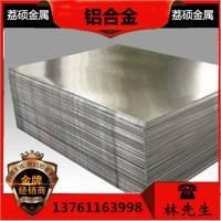 大量批发 ZAlMg5Si1D铝合金 铝板/铝棒/铝材 厂家直销价!