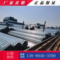 云南钢材生产厂家 镀锌管 q235国标镀锌钢管 规格齐全现货批发
