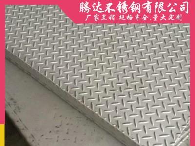 厂家直销不锈钢防滑板多种型号国标非标不锈钢花纹板定做各种尺寸