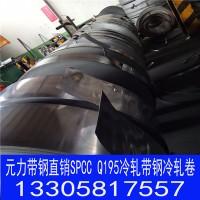 现货供应优质Q235冷轧带钢不锈钢带钢Q235退火黑带弹簧钢带