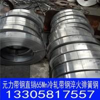 sk5弹簧钢片淬火加硬冷轧带钢机械冲压热处杭钢厂家直销定做
