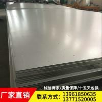 2205不锈钢板冷热轧定尺开平磨砂拉丝不锈钢板来图来样定制加工
