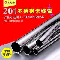 供应 201不锈钢无缝管 201不锈钢管 1Cr17Mn6Ni5N工业圆管 规格全