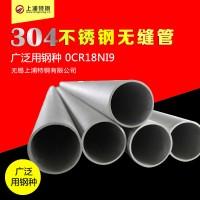 现货 304不锈钢无缝管 0Cr18Ni9不锈钢工业管 耐腐蚀不锈钢厚壁管