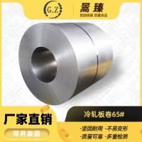 暠臻厂家供应 宝钢 鞍钢 0.6-6.0mm 冲压用冷成型钢 65#冷轧板卷