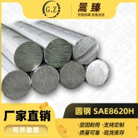 暠臻厂家现货供应12-300MM宝钢西宁东特石钢 SAE8620H 42crom圆钢