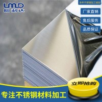 厂家定制430不锈钢板材 精密不锈钢卷冷轧不锈钢板材加工