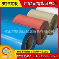 广东厂家现货 彩钢板 彩卷板 开平复合彩涂卷 单层彩涂板加工切割